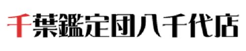 千葉鑑定団