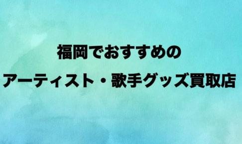 福岡アーティストグッズ