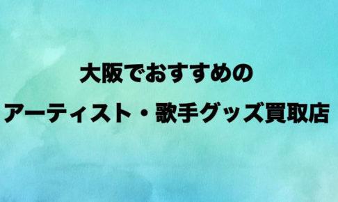 大阪アーティストグッズ