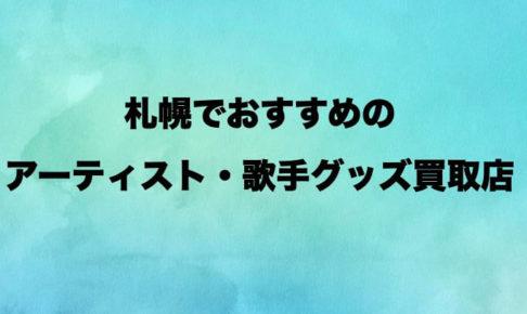 札幌アーティストグッズ