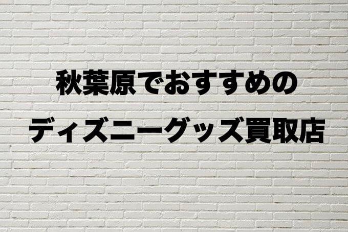 秋葉原ディズニーグッズ
