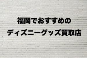 福岡ディズニーグッズ