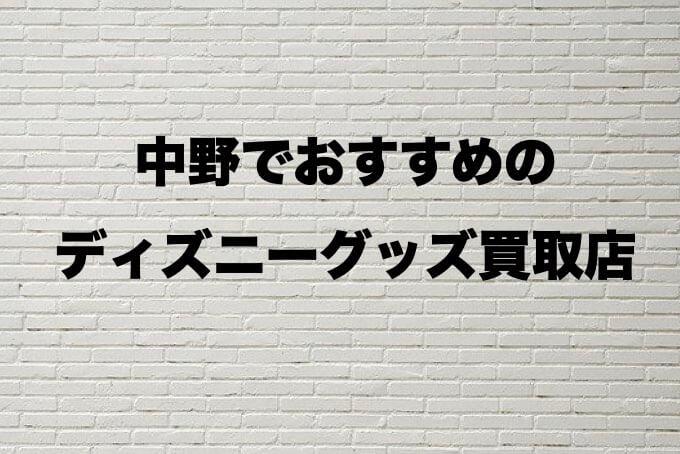 中野ディズニーグッズ
