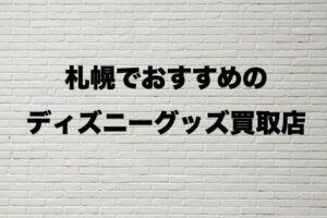 札幌ディズニーグッズ