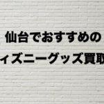 仙台ディズニーグッズ