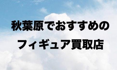 秋葉原フィギュア買取