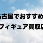 名古屋フィギュア買取