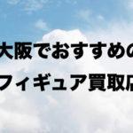 大阪フィギュア買取
