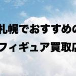 札幌フィギュア買取