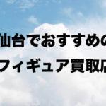 仙台フィギュア買取