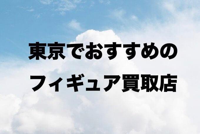 東京フィギュア買取