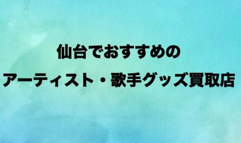 仙台アーティストグッズ