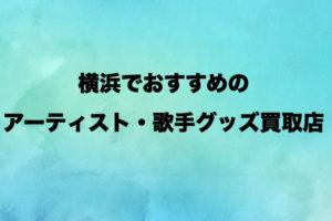 横浜アーティストグッズ
