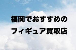 福岡フィギュア