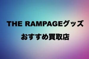 the rampageグッズ