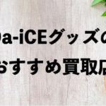 Da-iCEグッズ買取