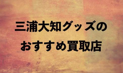 三浦大知グッズ